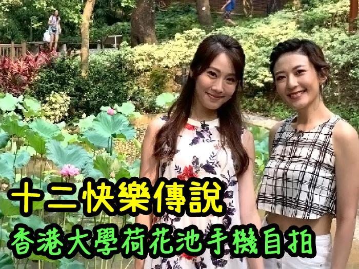 十二快樂傳說 - 香港大學荷花池手機自拍