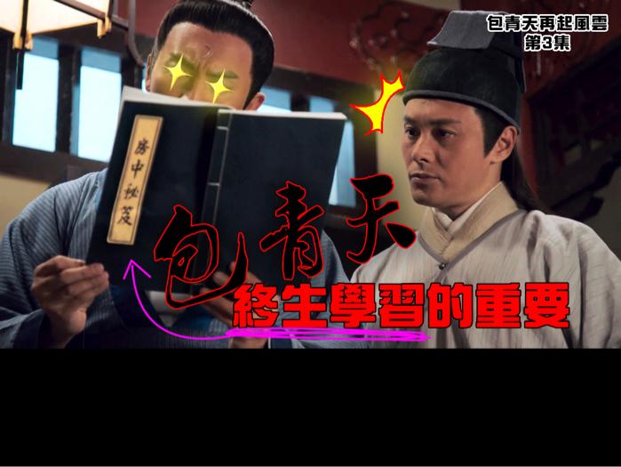 譚俊彥曹永廉知道終生學習的重要