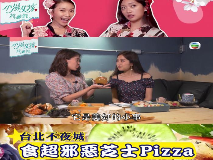台北不夜城 食超邪惡芝士Pizza