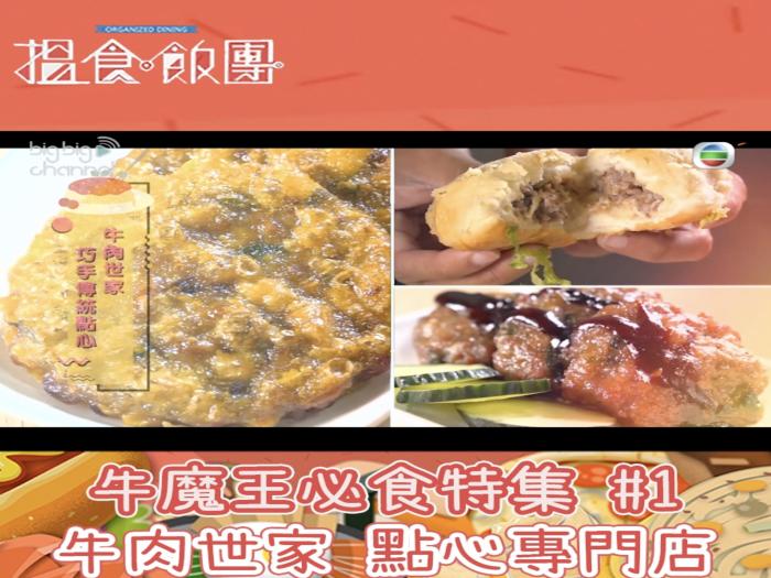 牛魔王必食特集 #1 牛肉世家 點心專門店