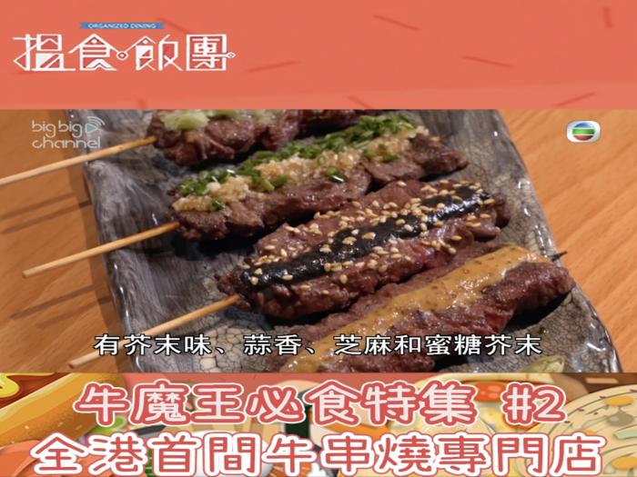 牛魔王必食特集 #2 香港首間牛串燒專門店