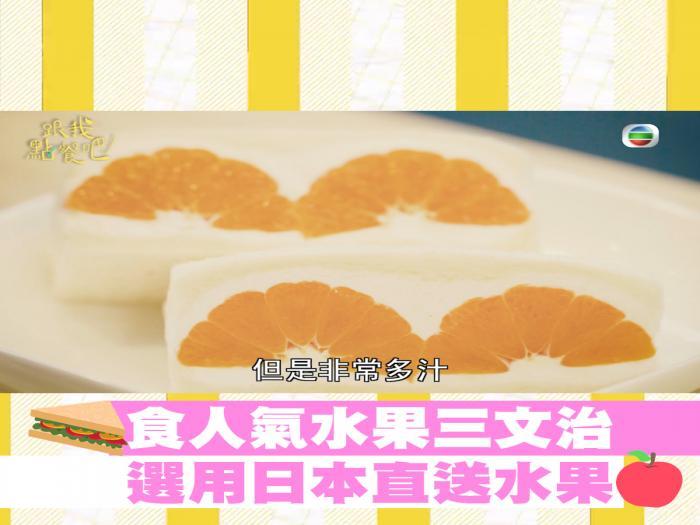 食人氣水果三文治 選用日本直送水果
