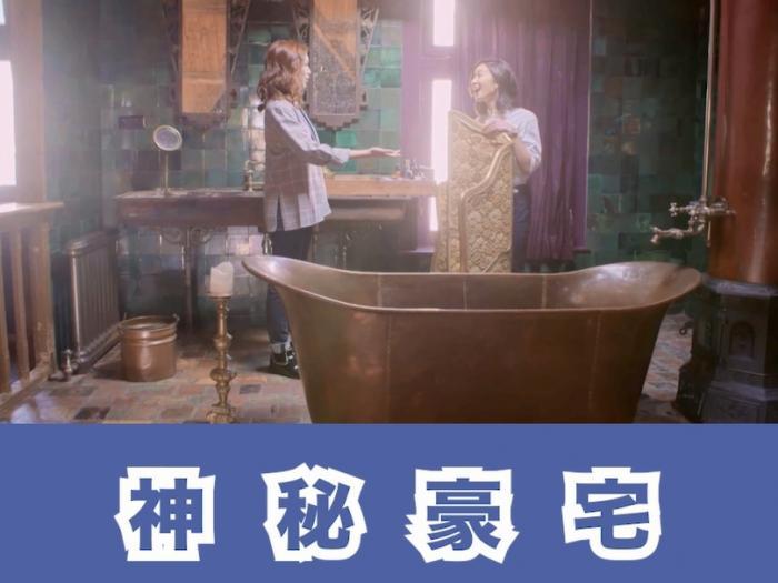 【荷蘭短版】神秘豪宅