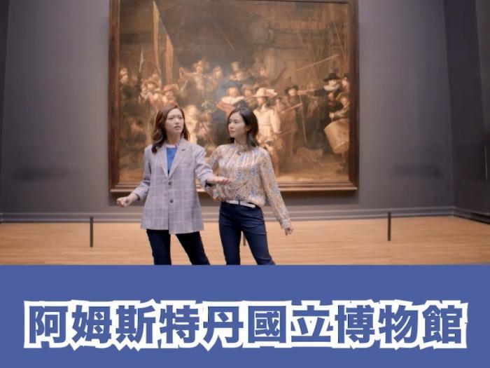 【荷蘭短版】國立博物館