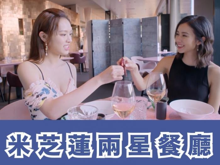 【荷蘭短版】Fine Dining@米芝蓮兩星餐廳