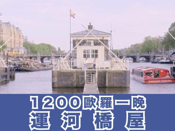 【荷蘭短版】運河橋屋