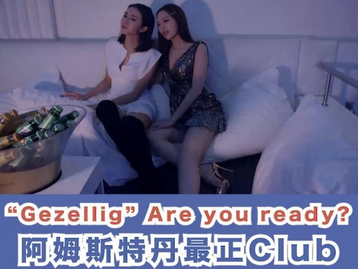 【荷蘭短版】(可能係)阿姆斯特丹最正嘅Club