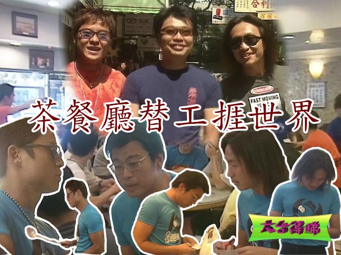 鄭中基、蔡一傑、阮兆祥玩轉茶餐廳