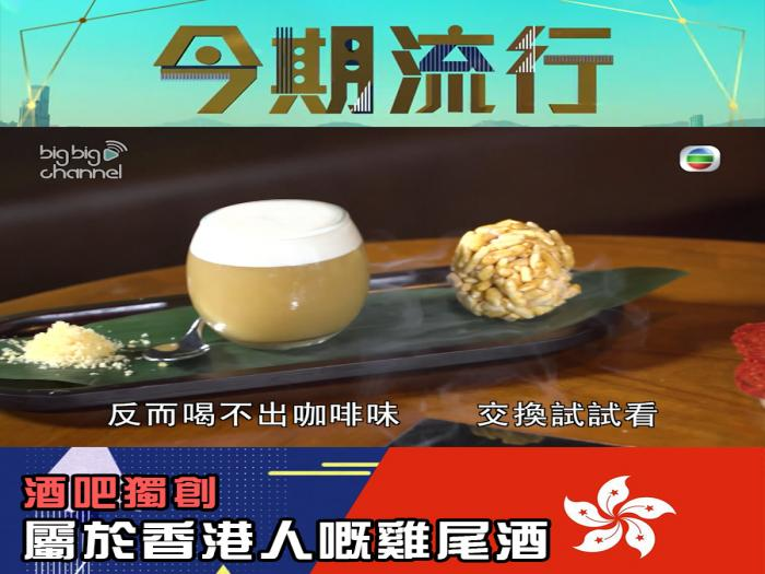 酒吧獨創屬於香港人嘅雞尾酒