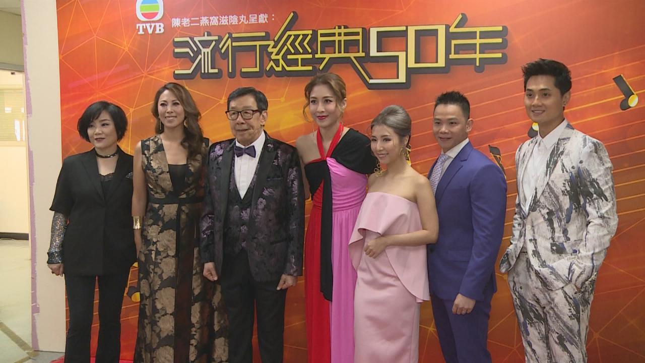 眾星作客流行經典50年 李樂詩盼推出跳舞歌曲