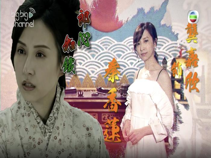 龔嘉欣 飾演 秦香蓮
