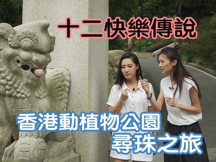 十二快樂傳說 - 香港動植物公園尋珠之旅