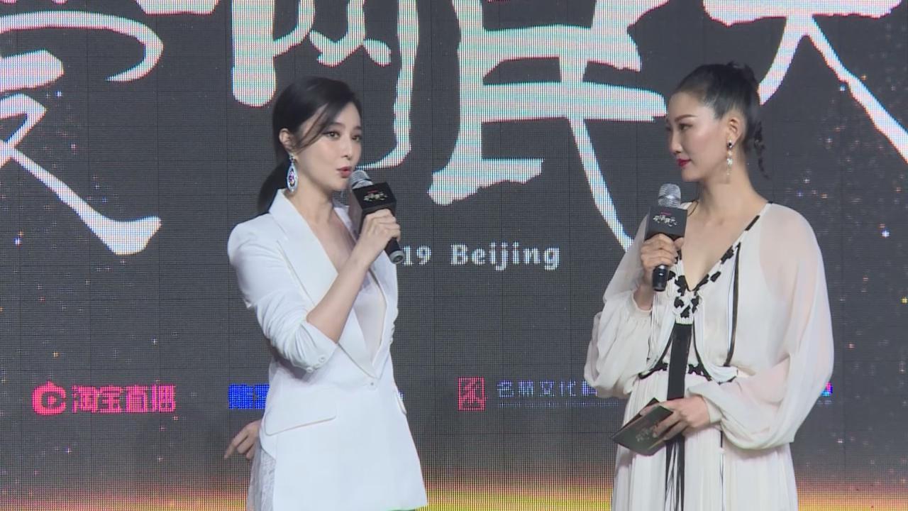 范冰冰北京出席公益活動 分享西藏行善難忘經歷