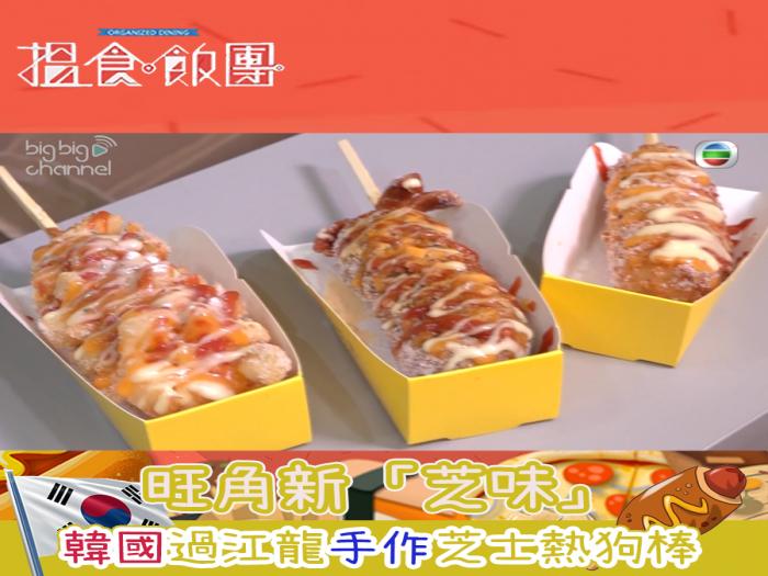 旺角新「芝味」 韓國過江龍手作芝士熱狗棒