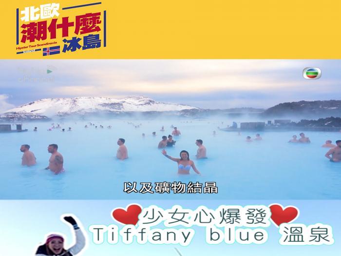 少女心爆發 Tiffany blue 溫泉