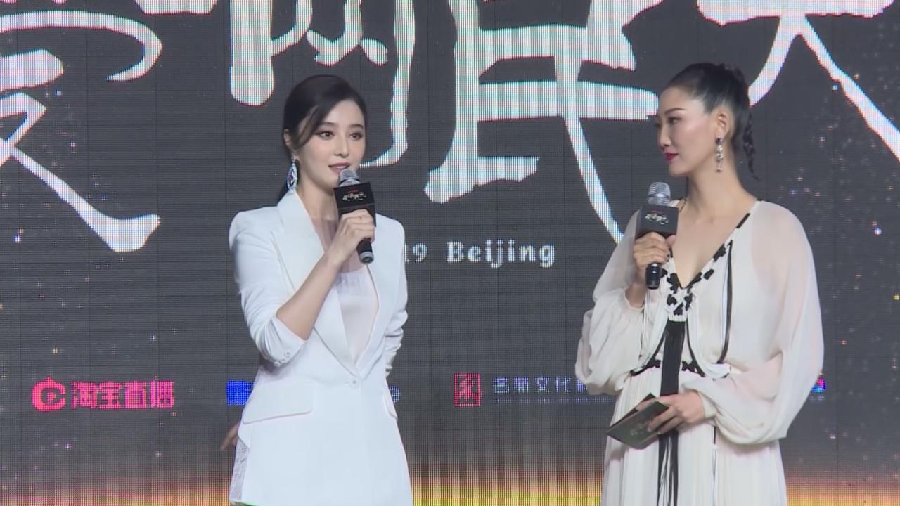 (國語)范冰冰北京出席公益活動 分享西藏行善難忘經歷