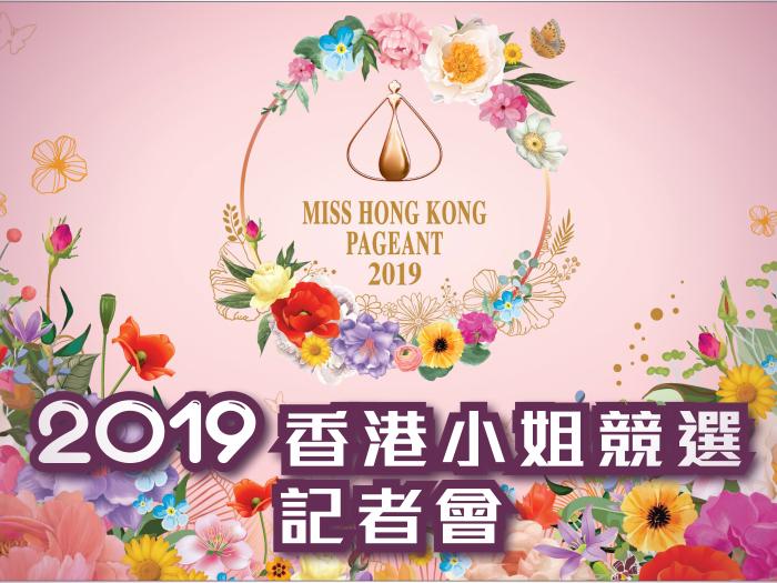 2019 香港小姐競選記者會