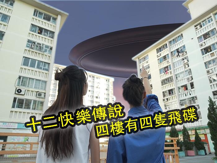 十二快樂傳說 - 四樓有四隻飛碟