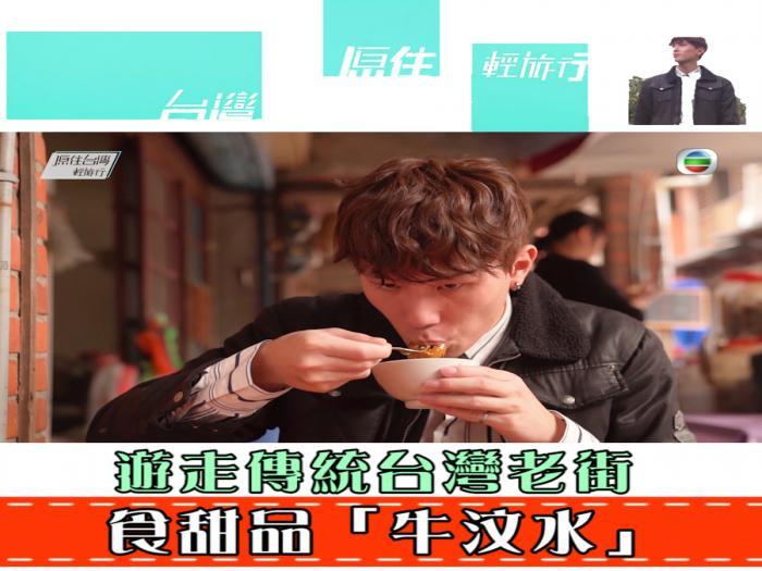 遊走傳統台灣老街 食甜品「牛汶水」