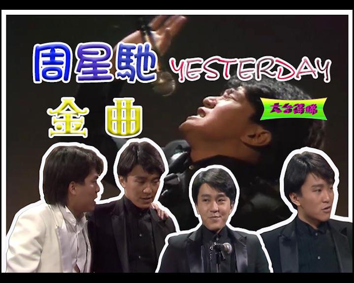 星爺參賽展「驚」人歌藝