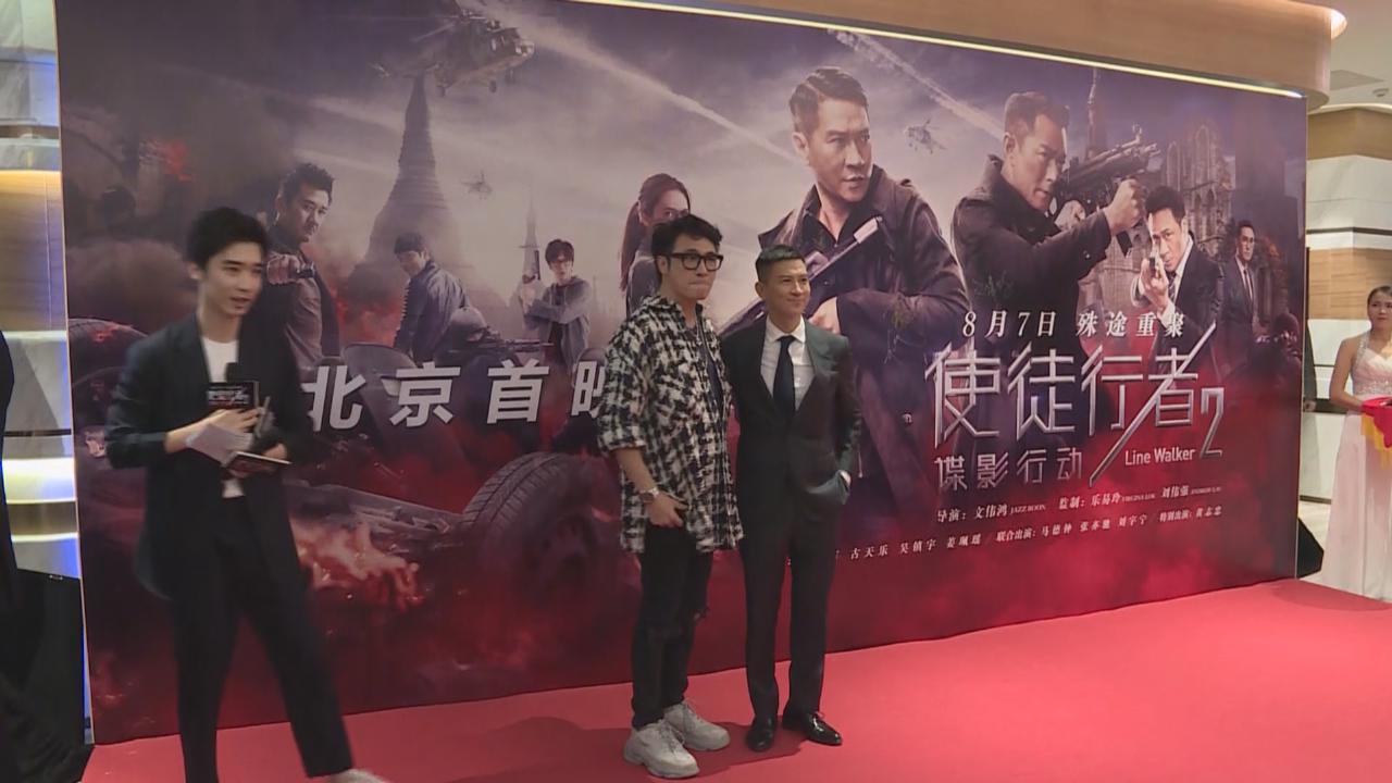 張家輝 吳鎮宇北京宣傳新戲 預告電影比第一集更精彩