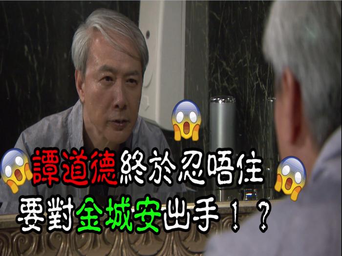 精華 譚道德忍唔著對金城安下手!?