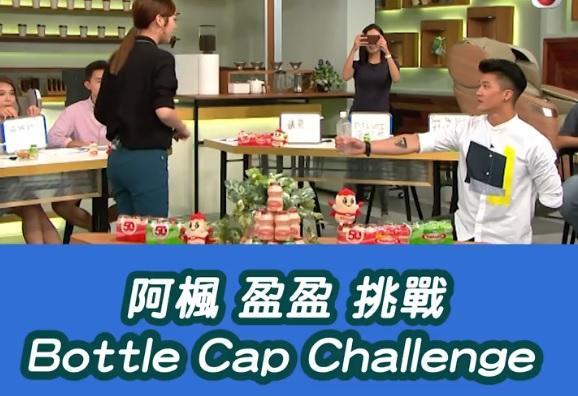 盈盈阿楓挑戰Bottle Cap Challenge