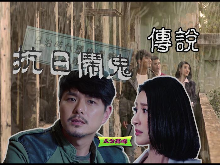 [都市傳說] 香港「鬼」地方?