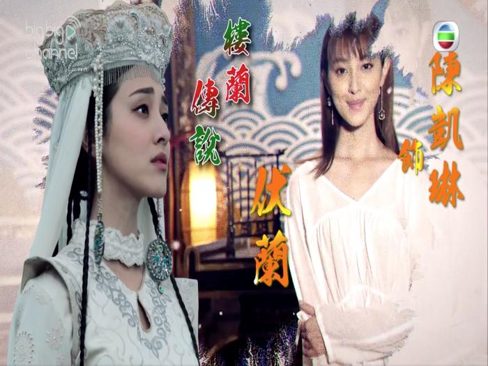陳凱琳 飾演 伏蘭