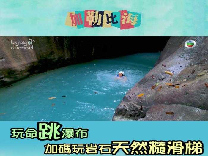 玩命跳瀑布 加埋碼玩岩石天然瀡滑梯
