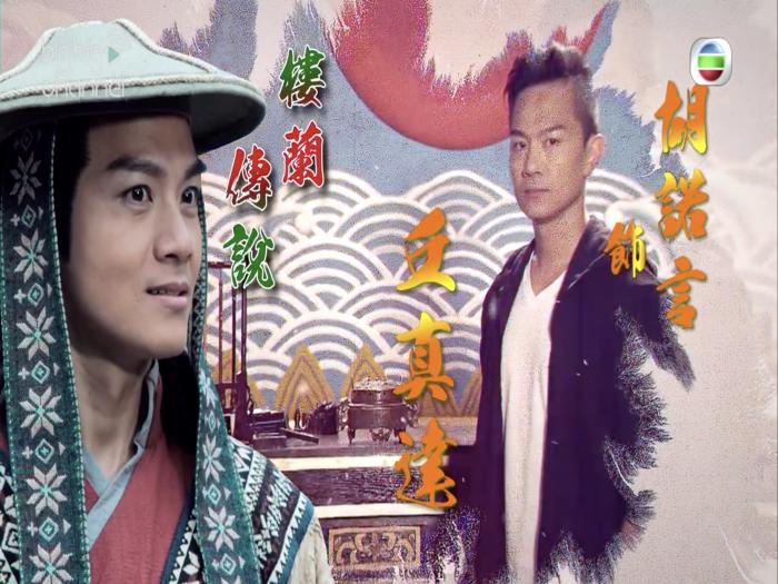 胡諾言 飾演 丘真達 / 羅樂林 飾演 榮通泰