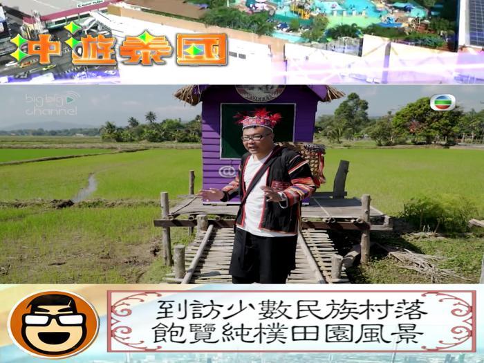 到訪少數民族村落 飽覽純樸田園風景