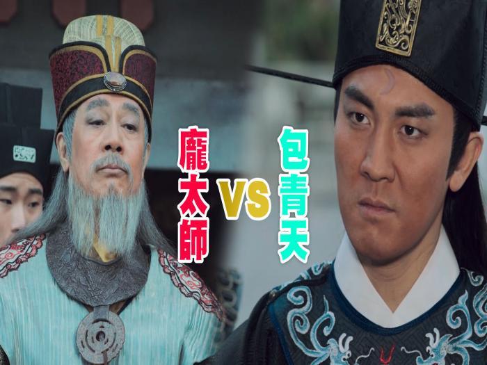 精華 包青天 vs 龐太師