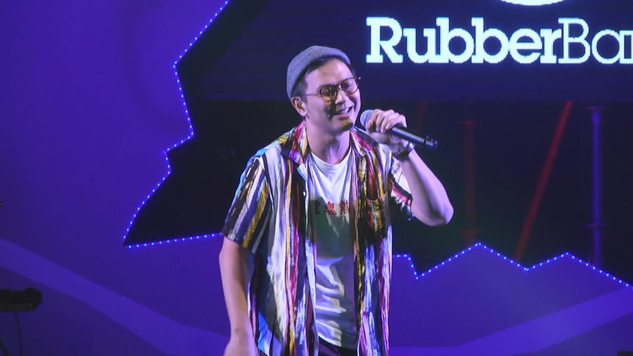 RubberBand相隔多年再到台灣開騷