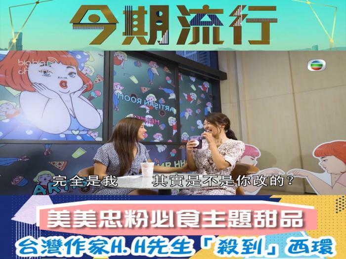 美美忠粉必食主題甜品 台灣作家H.H先生「殺到」西環