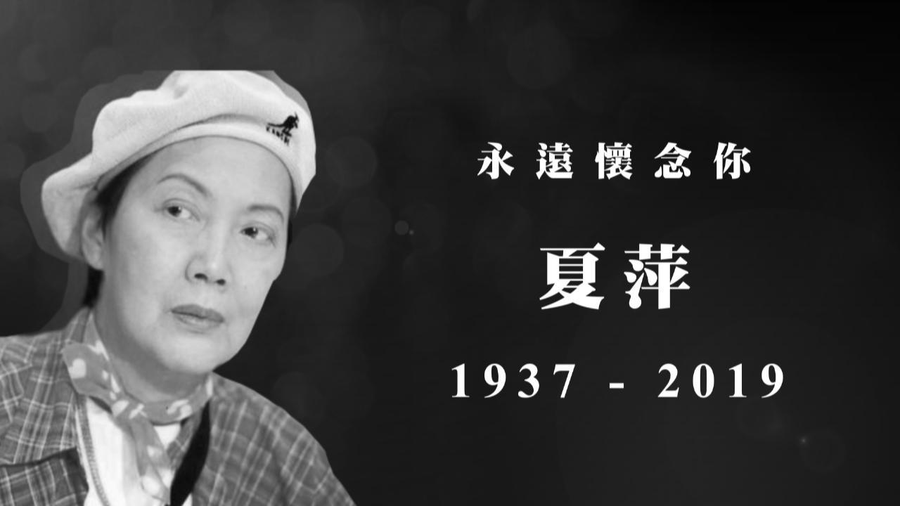 資深演員夏萍病逝終年81歲 契仔林家棟證實消息