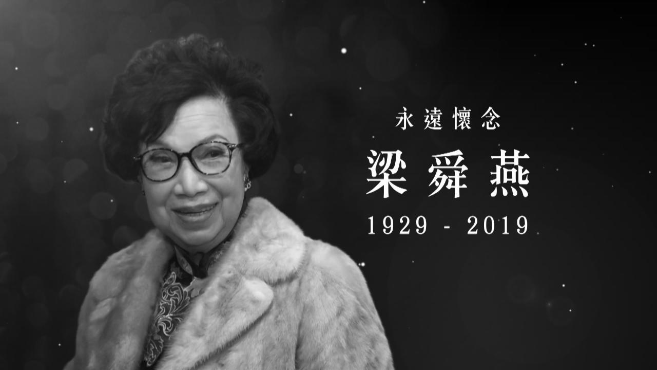 梁舜燕離世享年90歲 真情上等人角色成經典