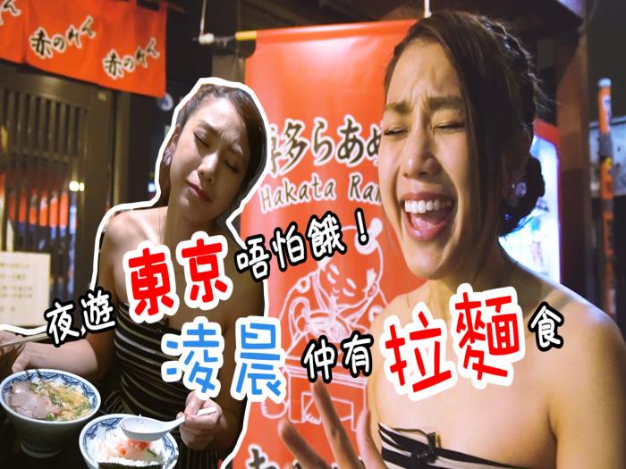 夜遊東京唔怕餓!凌晨仲有拉麵食