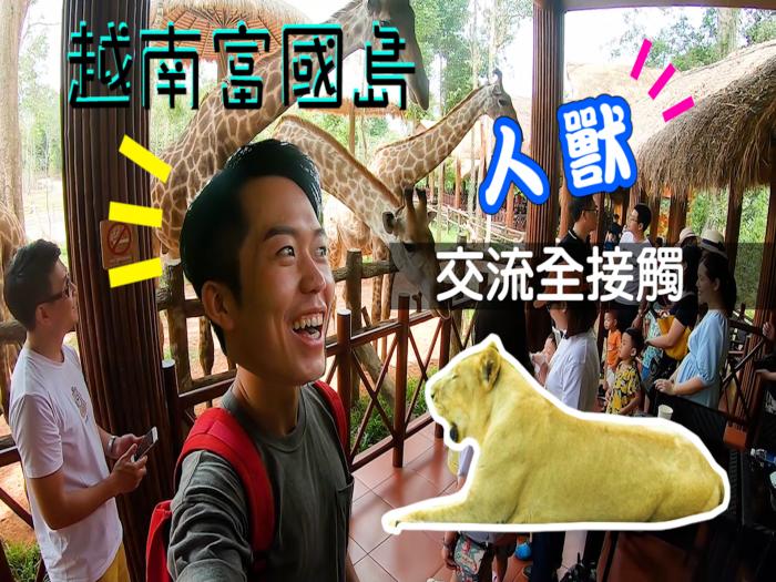 越南富國島人獸交流全接觸