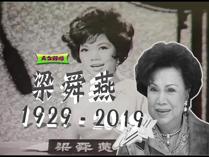 難忘雍容華貴「上等人」梁舜燕