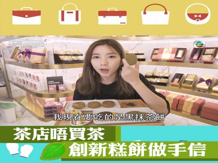茶店唔買茶 創新糕餅做手信