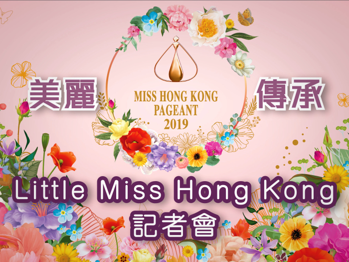 Little Miss Hong Kong 記者會