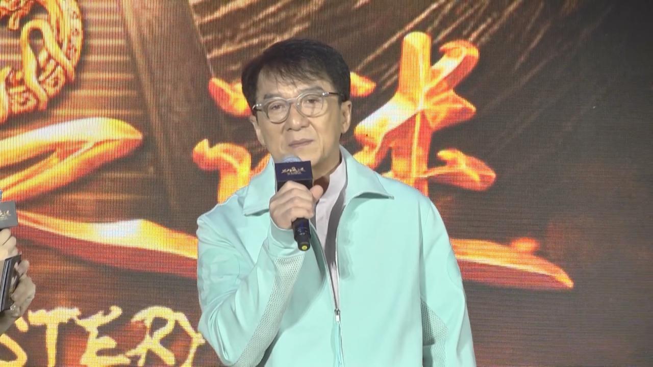 (國語)奇幻電影北京發布會 成龍分享接拍電影因由