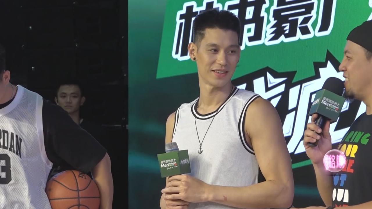 林書豪廣州出席活動 與球迷大玩遊戲
