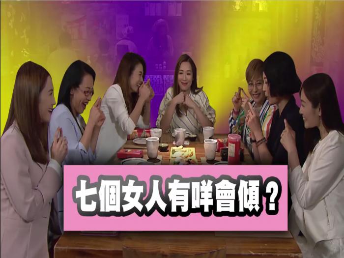 精華 七個女人有咩會傾?