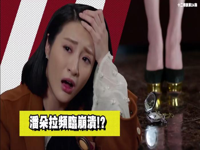 精華 潘朵拉頻臨崩潰!?