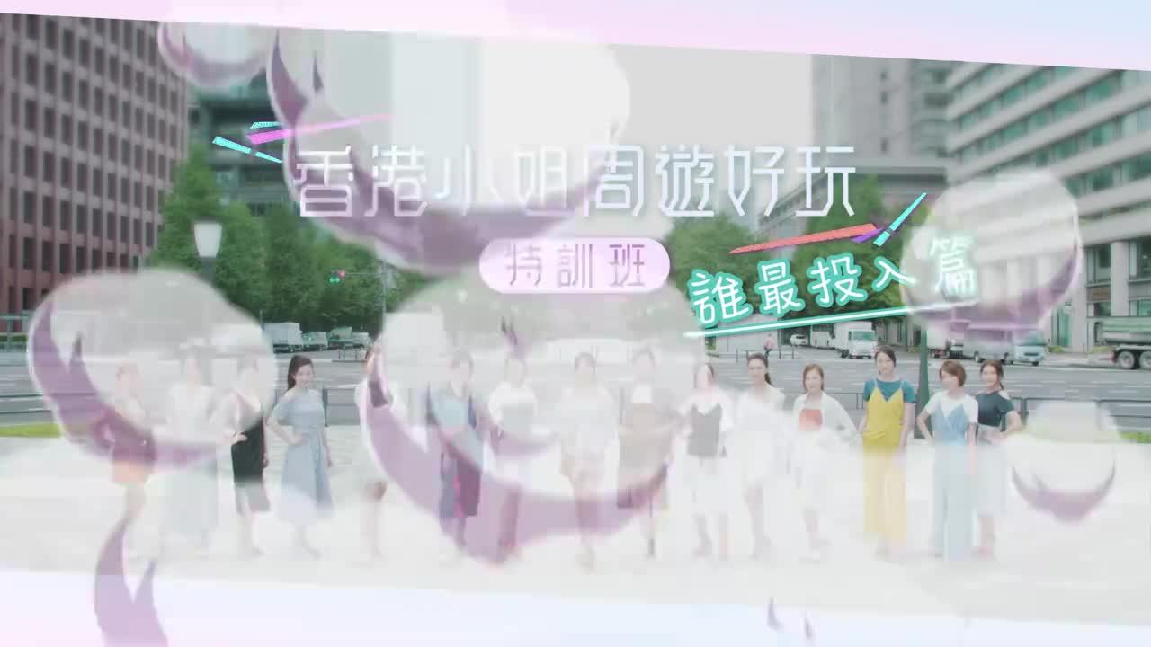 未曝光片段 -戲精港姐篇