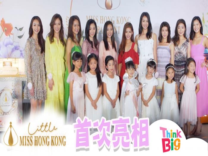 Little MISS HONG KONG 2019 首次亮相  Think Big