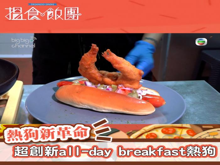 熱狗新革命 超創新all-day breakfast熱狗