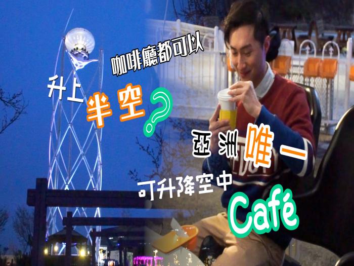 咖啡廳都可以升上半空?亞洲唯一可升降空中Café